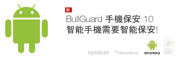 BullGuard Mobile Security 手機保安 供 Android 手機