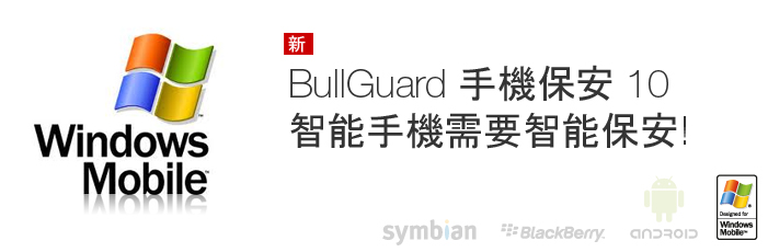 BullGuard Windows Mobile Security手機保安軟件