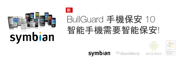 BullGuard Symbian Security 手機保安