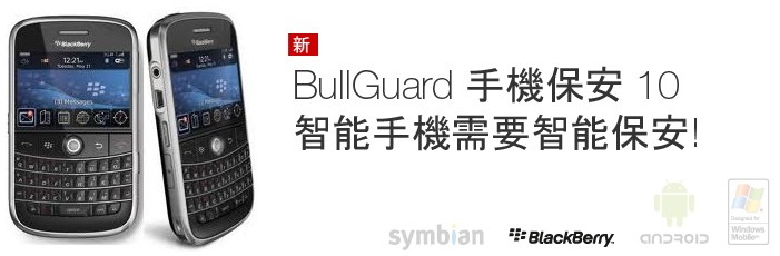 BullGuard BlackBerry 手機保安軟件